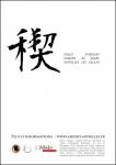 Stage Misogi (3ème édition), du 26 mars 2016